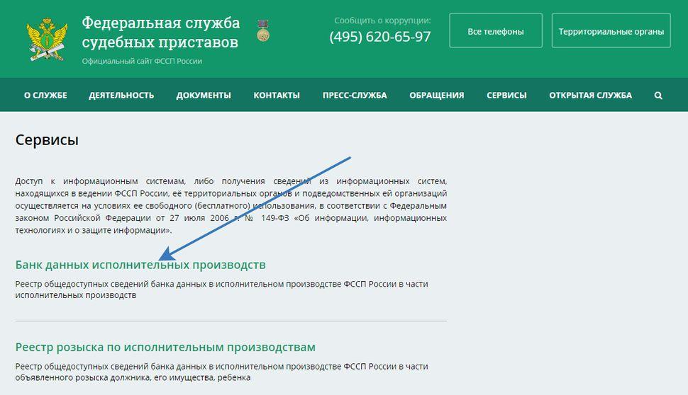 Сайт судебных приставов российской федерации узнать задолженность 123