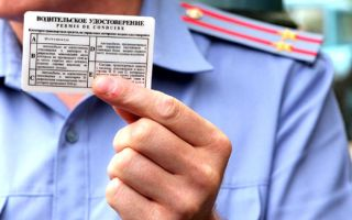 Порядок и сроки лишения водительских прав, новшества законодательства