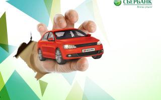 Процедура оформления автокредита в Сбербанке