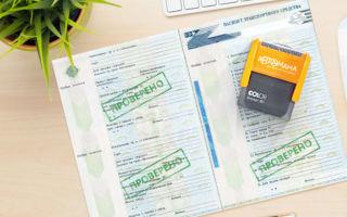 Действия при продаже авто, если в паспорте транспортного средства (ПТС) нет места