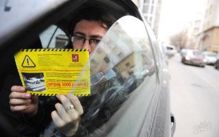 Процедура обжалования штрафа за нарушение правил дорожного движения