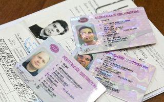 Подробная информация о замене водительского удостоверения
