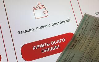 Порядок оформления электронного полиса ОСАГО страховой компании СОГАЗ