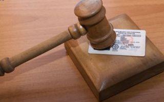 Поцедура сдачи водительского удостоверения после лишения