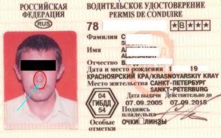 О метках на водительском удостоверении: что это такое, как их расшифровать