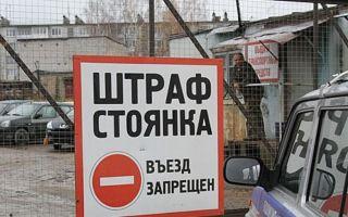 Процедура возврата машины со штрафстоянки без хозяина