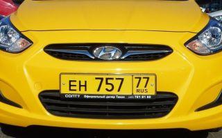 Желтые номера на авто, кому они выдаются
