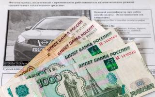 О реквизитах для оплаты штрафа ГИБДД
