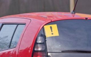 """Ответственность за отсутствие знака """"начинающий водитель"""""""