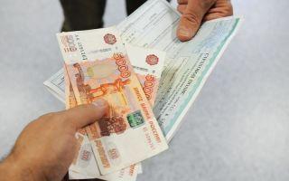 Порядок возврата денег за навязанное страхование жизни при оформлении ОСАГО