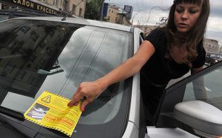 Как можно оспорить штрафы за неправильную парковку