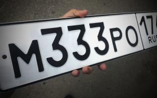 Варианты продажи номеров отдельно от машины