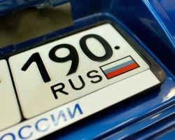 Сохранение гос. номера при продаже автомобиля и перерегистрации его по новым правилам в 2019 году