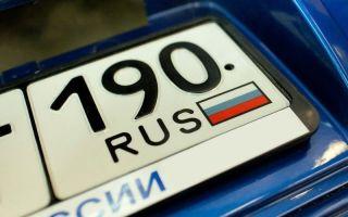 Сохранение гос. номера при продаже автомобиля и перерегистрации его по новым правилам в 2018 году
