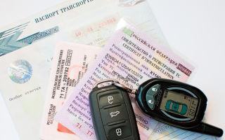 Варианты быстрого восстановления свидетельства о регистрации ТС