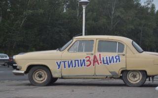 Процедура утилизации автомобиля для покупки нового (без покупки нового)