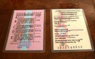 О том, где можно посмотреть номер свидетельства о регистрации транспортного средства (ТС)