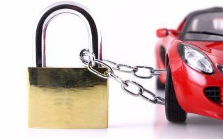 Процедура проверки автомобиля на залог, кредит или угон