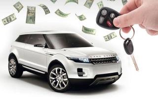 Процедура получения кредита на автомобиль без первоначального взноса: преимущества и недостатки
