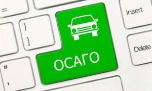Исправление ошибки в электронном страховом полисе ОСАГО