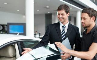 Порядок оформления нового автомобиля при покупке в автосалоне, необходимые документы