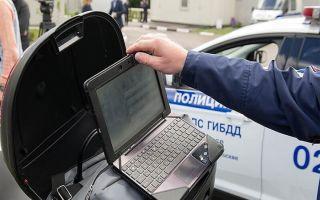 Процедура проверики авто по гос номеру на наличие запретов на регистрацию