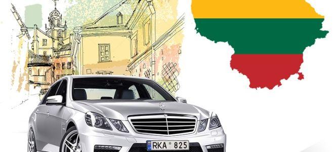 Особенности растаможки в России автомобиля, пригнанного из Литвы