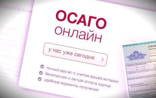 Оформление электронного полиса ОСАГО через интернет