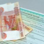 Полис и деньги