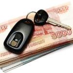 Ключ от машины на пачке денег