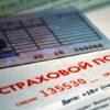 Нужно ли менять страховой полис ОСАГО при замене водительских прав