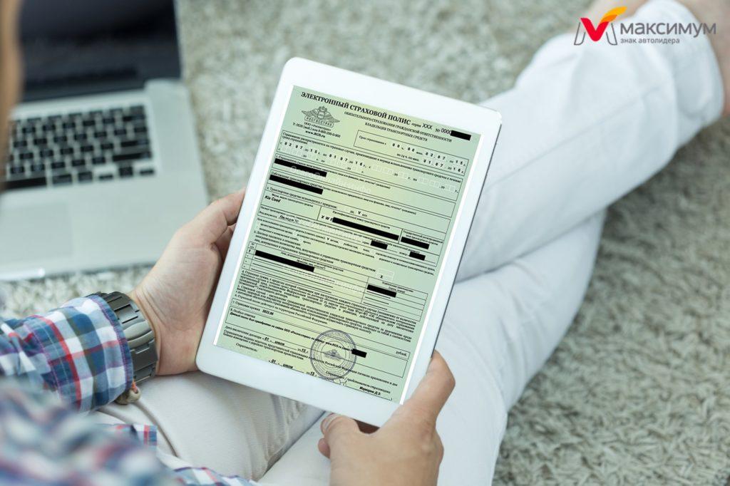 Полис осаго росгосстрах через интернет онлайн