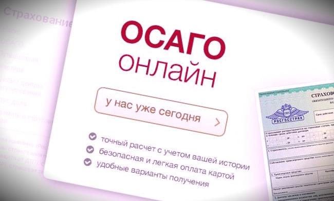 Автострахование ОСАГО калькулятор