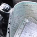 Страховка в авто