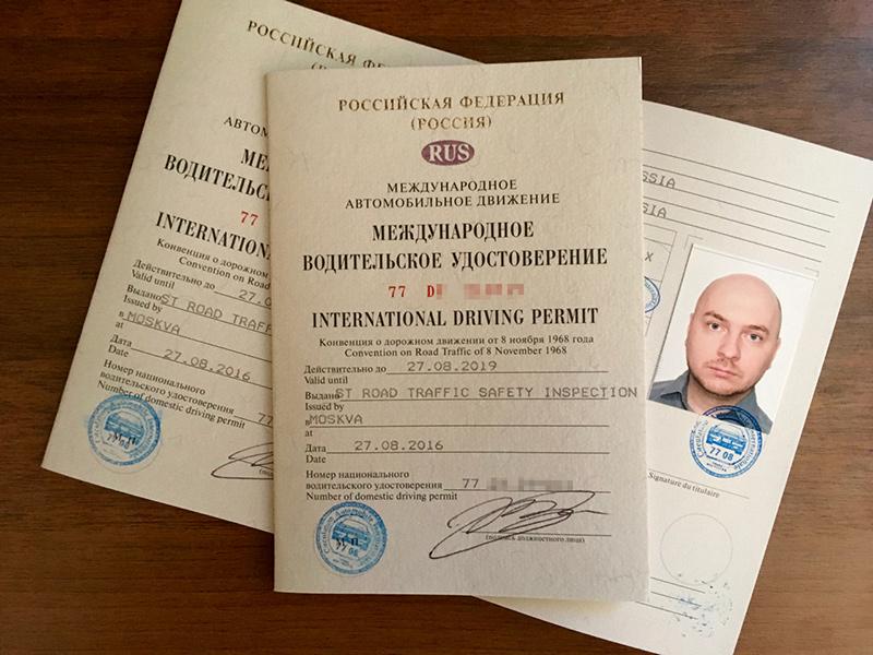 интернациональные права