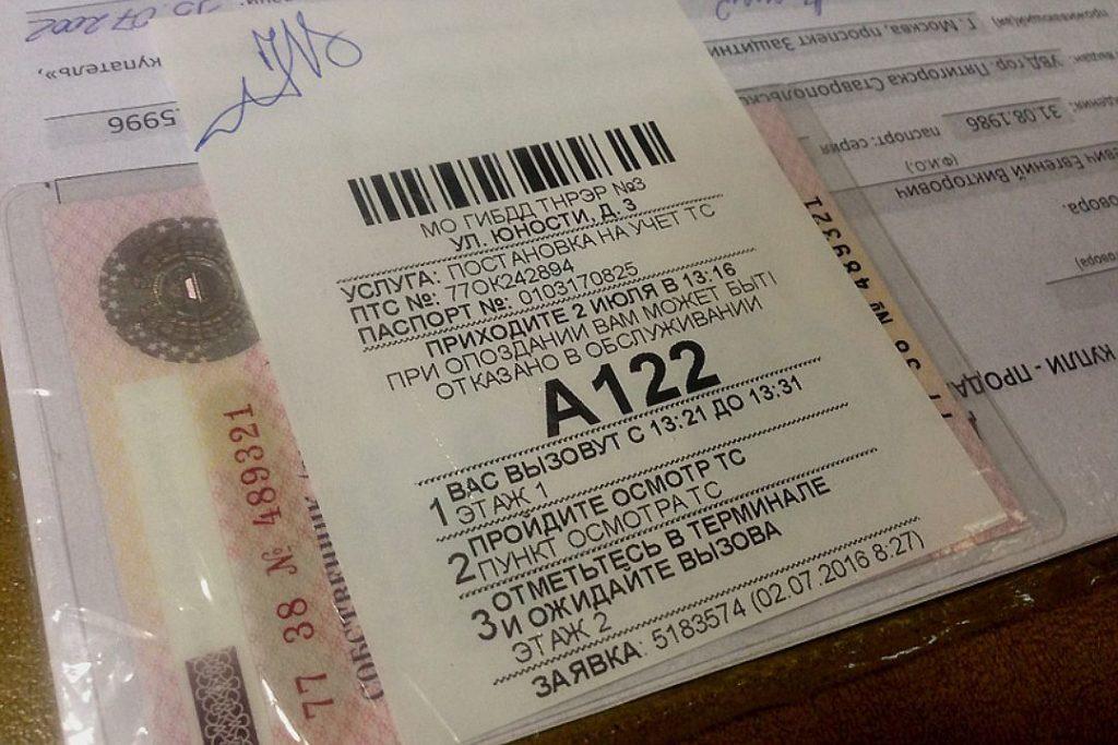 Временная регистрация и птс за чей счет приобретение медицинских книжек