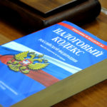 Налоговый кодекс Российской Федерации