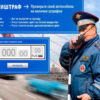 Процедура проверки машины на наличие арестов и штрафов