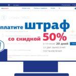 Оплата штрафа ГИБДД с 50% скидкой