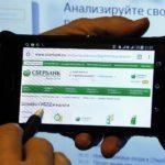 Оплата штрафа ГИБДД через онлайн Сбербанк