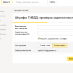Оплата штрафов ГИБДД через систему Яндекс.Деньги