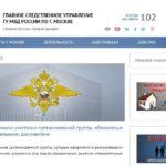 Поиск информации на сайте ГУ МВД в своем регионе при утере квитанции на оплату штрафа